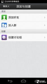 手机的好友分组与QQ群