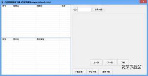 QQ相册下载器 极速搜搜