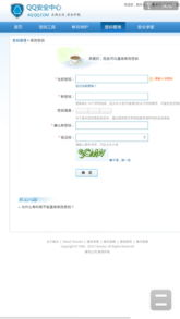 QQ怎样改密码
