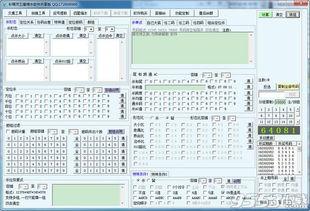 五星缩水软件 彩精灵五星缩水软件共享版 时时彩分析软件 V1.0 绿色版...