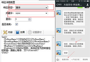 网站商务通微信后台配置使用说明-自动回复管理
