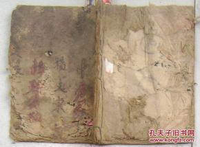 ...抄:普度众生(梵王表、灵 山表等) 26页48面-宗教 线装古籍
