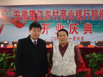 安徽望江农村商业银行股份有限公司董事长马金林