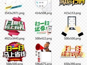 ...微信关注扫一扫二维码创意设计素材下载图片下载png素材 其他
