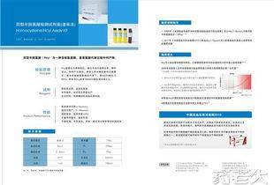 H型高血压诊断试剂盒 -生产厂家 招商电话 价格 品牌 型号 东方医疗器...