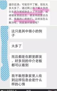 北京九叔 女大学生逾期被群发裸照 有图有真相