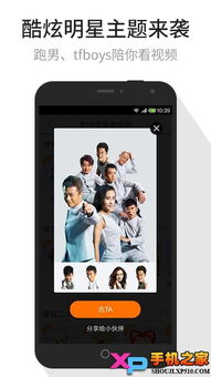 腾讯视频手机版下载 腾讯视频安卓版 手机之家