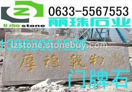 ...牌匾石,纪念碑产品图片 山东省日照市五莲县丽珠石材公司