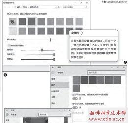 ...显示论文,玩转Windows10个性化界面有关论文范文参考