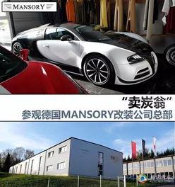 MANSORY被誉为汽车改装行业里的