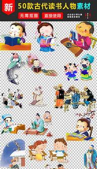 手绘卡通古代读书人物儿童画册png素材-古代漫画图片素材 古代漫画...