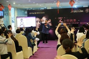林东升大师与嘉宾互动-韩国明星产品 艾莉薇 在深圳鹏爱震撼首发