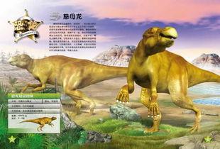 醒龙秘-恐龙 考古学家 编年史