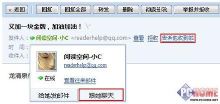 QQ聊天新方式 QQ邮箱将支持Web聊天