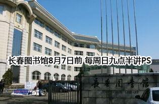 长春图书馆8月7日前 每周日九点半讲PS