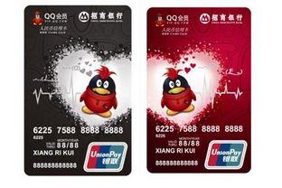 腾讯qq信用卡是真的吗