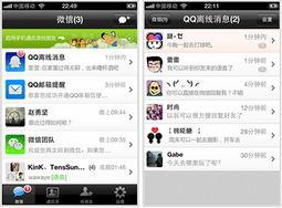 好友推荐 添加好友轻松自如-腾讯微信2.2 iphone语音版发布 全新功能...