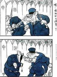 英韬漫画 无声的回答 1954