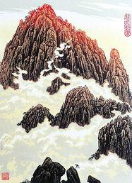 师松龄 云上天都 版画 2001年-始创新徽派 英名留江淮