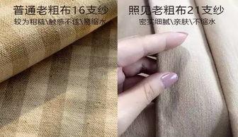 两股21支的线合在一起,   再用5根这种粗线并织,   织出的布便在表