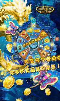 捕鱼四海龙王安卓版v19.3.0 捕鱼四海龙王手机版下载