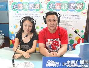 联盟成员电台山东台主持人(右)和南京台主持人(左)-大运会系列...