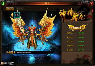 ...使之翼揭秘XY游戏 神将屠龙 灵羽终极进化