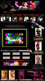 王子QQ空间黑色皮肤图片