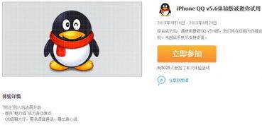 手机QQ 5.6新增匿名语音聊天-手机QQ 5.6正式上线 可以匿名语音通话