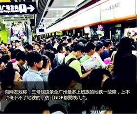 讲咩 广州地铁三号线上的拥挤人生