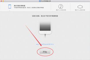 Mac系统如何恢复苹果手机备忘录