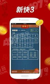 腾讯分分彩计划手机版 腾讯分分彩计划专业版 88130安卓