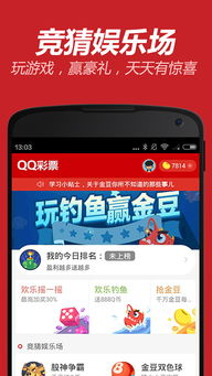 定牛11选5彩票专业工具V5.2官方版 -QQ彩票安卓版QQ彩票下载 v4.6.3...