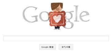 谷歌百度上演情人节LOGO大战 创意与技术成胜负关键
