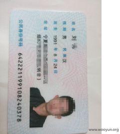 身份证正面照-支付安全之mo9多处漏洞打包