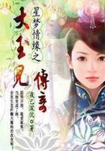 《重生之大辽王妃》原名《大辽王妃》最近改版她,是一代贤后大玉儿...