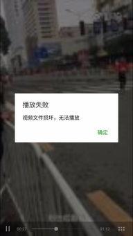 为什么微信群里的视频看不了,显示视频损坏 怎么解决 请假高人帮忙
