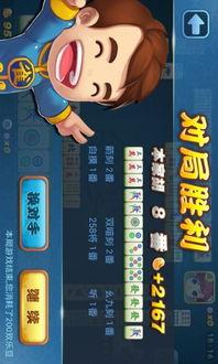 QQ欢乐麻将手机版下载