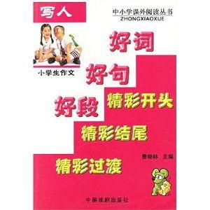 ...句 好段 精彩开头 精彩结尾 精彩过渡 写人 曹晓林