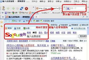 浏览器默认搜索成了搜狗 原是输入法惹的祸