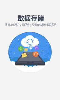 手机百度云隐藏空间 百度云下载到手机 手机百度云怎么用