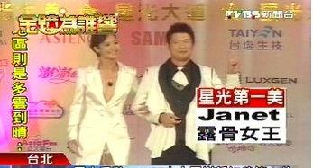 图:台女主持人JANET堪称红毯第一美 来源:台湾TVBS电视台-金钟...