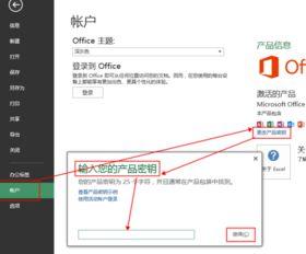 ...s8系统下怎么重新输入office2013的密钥啊 还有我卸载了怎么显示失...