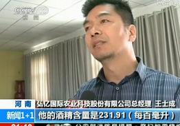 (弘亿公司王总经理笑谈死者饮酒)-意外事故 与 巨额赔偿