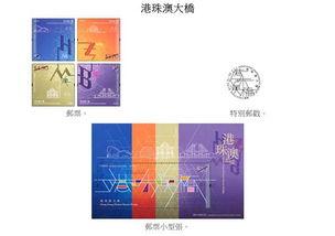香港邮政发行港珠澳大桥特别邮票