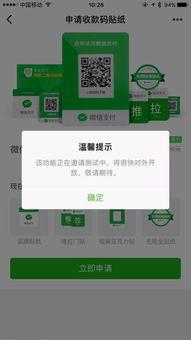 微信怎么申请收款码贴纸 微信收款码贴纸申请流程