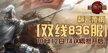 双线836服翻云覆雨 10月12日 14 00开启公告