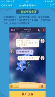 手机QQ 聊天字体再添 大咖 独家首发汉仪井柏然体