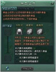 晶变云逆-装备强化之路   强化兵器装备可去襄阳城找强化精炼师,而强化是需要...