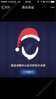 QQ空间舞动圣诞怎么玩 QQ空间舞动圣诞视频制作教程